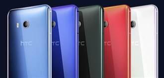 美國網友票選最愛手機 HTC U11贏iPhone 8有面子