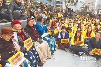 南韓稱慰安婦協議存缺失 日提抗議:沒有其他選項