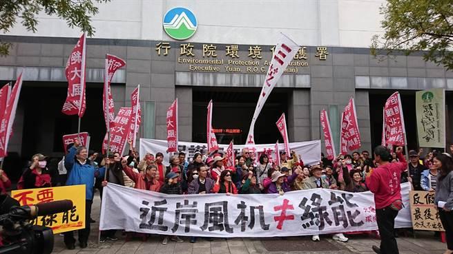 北海岸三芝、石門居民至環保署抗議新北離岸風電計劃。(廖德修攝)