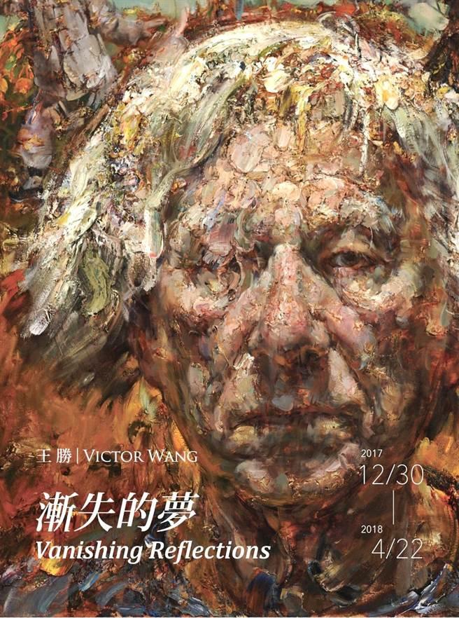 ▲知名藝術家王勝將在毓繡美術館展出《漸失的夢.王勝個展》主視覺海報。(楊樹煌攝)