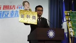國民黨頒年度幹話 賴清德功德說獲「金幹獎」