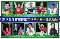 2017年度十大中國運動員 女性占7人