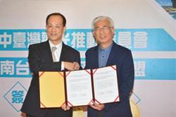 中台灣觀光推動委員會、南台灣觀光產業聯盟攜手開創旅遊市場