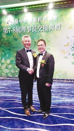 台中市建經協會理事長 陳武華接任