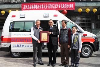提升救護品質 蘆洲忠義廟捐贈新北市消防局救護車