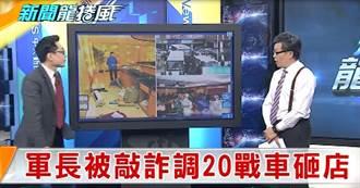 《新聞龍捲風》第一太子黨軍長被訛詐 出動20戰車500人怒砸酒店!