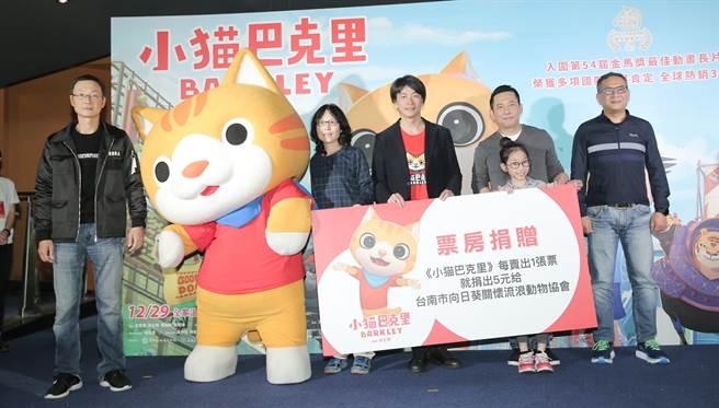 《小猫巴克里》每張票都會捐5元給台南向日葵關懷流浪動物協會。攝影/盧禕祺