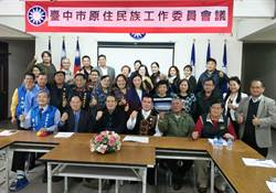 國民黨中市黨部成立原住民族工作委員會 搶攻原民選票