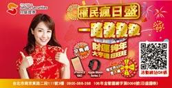台灣權王-日盛證券 手機、AI、電動車類股 明日之星