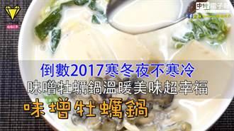 倒數2017寒冬夜不寒冷 味噌牡蠣鍋溫暖美味超幸福