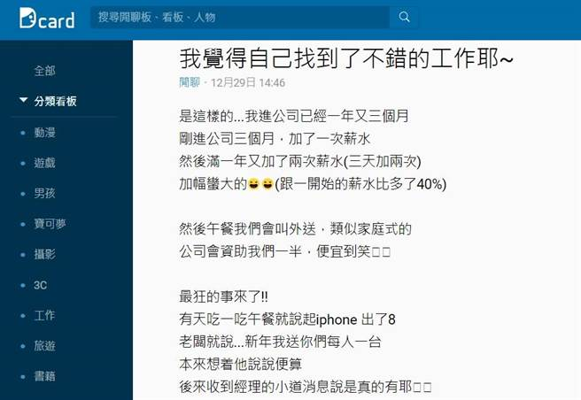 網友到香港工作,一年加薪4成(翻攝dcard)