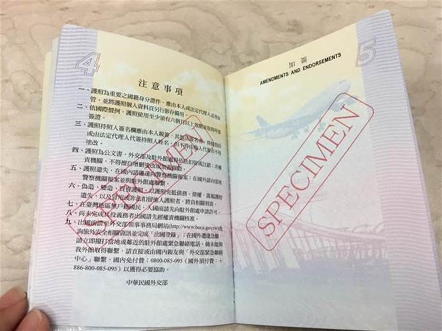 二代晶片護照內頁誤植。(本報資料照片)