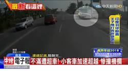 影》糗!小客車不滿被超車 加速反制卻自撞