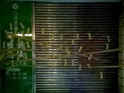 民進黨南投縣黨部 被貼數十張符咒標語