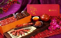 天成飯店集團年節「伴手禮」大戰搶先開打!