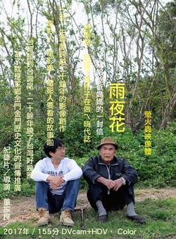 董振良導演新作「雨夜花」明年台、金巡迴映演