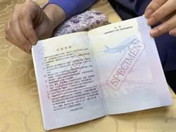 跨年前省2.2億荷包 貼紙救55萬本二代晶片護照