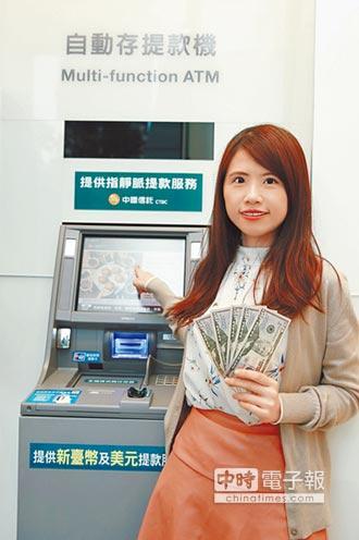 中信外幣ATM美日人民幣輕鬆領