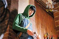 王俊凱拍《解憂》有意減少工作 崇拜郝蕾「背也會演戲」