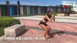 辣媽運動法媲美女蛙人 深蹲、抬腿塑造魔鬼身材