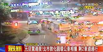 影》仁愛圓環公車擦撞 11乘客受傷送醫