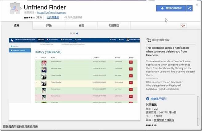 「Unfriend Finder」安裝網頁步驟1。(圖/翻攝自《電腦王阿達》)