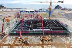 大陸首座快中子核電廠動工 預計2023年運轉