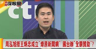 《新聞深喉嚨》中共擬定「星火T計劃」 透過「王炳忠司令」在台發展組織?