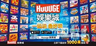 Huuuge娛樂城進軍亞太市場 TVC台灣首播