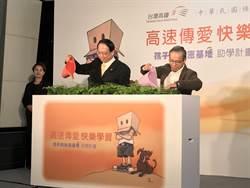 高鐵募款1.1億元成立百所課輔班 幫助近2萬名孩童