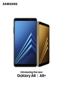 三星2018年Galaxy A8雙機在台發表 15日上市