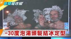 《新聞龍捲風》秒變冰雪奇緣 -30度泡湯頭髮結冰如髮膠定型!
