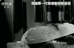 中國大陸第一代核潛艇研發過程影像 罕見曝光