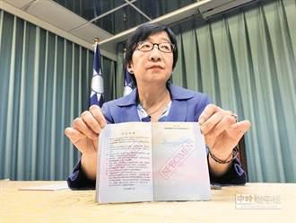 護照出包貼紙補破網 李茂生問:合法條件為何?