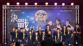 正聲中時校園公益之星 決戰台北