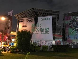 綠議員參選人競選看板出現日文 網轟:去日本選啦
