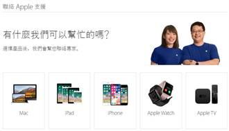 預約蘋果官方電池維修服務 七步搞定