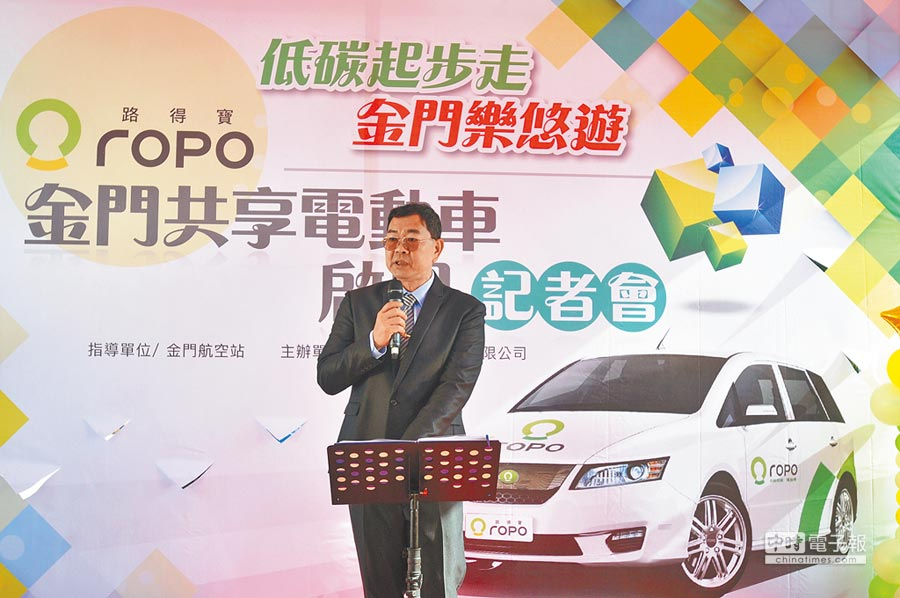 路得寶在金門投入20輛全新電動小客車,營運長盧關仁宣布「共享電動車」新時代正式來臨。(李金生攝)