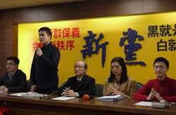 王炳忠等4人聯合聲明:開放旁聽法庭對質 讓真相大白
