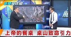 《新聞龍捲風》「上帝的餐桌」2.5億年地質致命引力 約翰藍儂密訪4天!