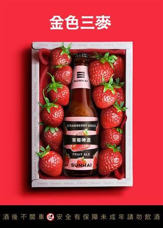 草莓控! SUNMAI金色三麥草莓啤酒 享受戀愛的酸甜感