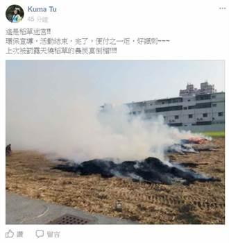 稻草迷宮被燒了 有心人嫁禍嘉縣環保局?