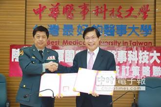中華醫大、陸軍八軍團 策略聯盟