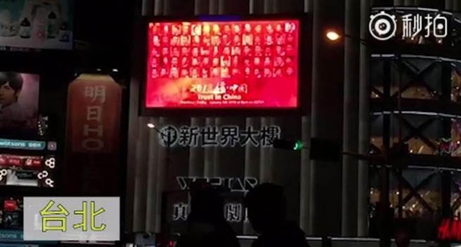 《信中國》宣傳片昨日起在西門町新世界大樓大型螢幕看板播出。(翻攝自微博/秒拍)
