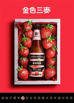 粉紅商機一支獨秀 民眾紛紛搶買草莓啤酒