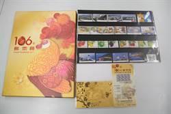 中華郵政106年郵票冊開賣