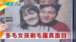 《新聞龍捲風》世界最多毛女孩 開心剃毛露真面目驚艷眾人