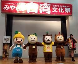 高通通紅出國,日本夫婦邀出席宮崎縣台灣文化祭