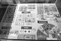 兩岸史話-京鈔停兌 急謀對策應付