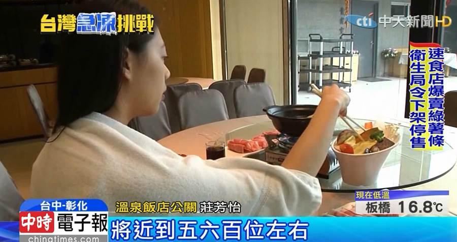 溫泉飯店每天泡湯的人次將近五六百位(圖/中天新聞)